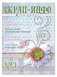 Scrap-info magazine